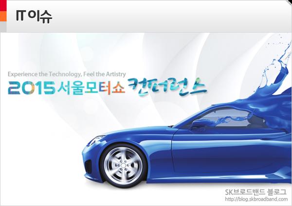 서울 모터쇼를 통해 살펴 보는 스마트카의 IT융합 기술