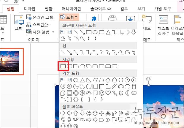 파워포인트 PPT 이미지 투명도 조절하는 방법