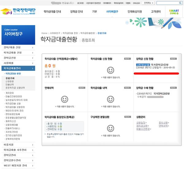 한국장학재단 장학금 신청 현황