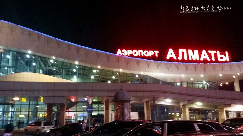 알마티공항
