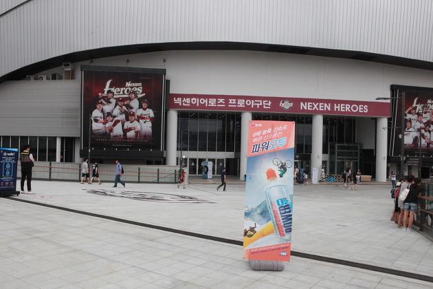 서울 고척돔에서 넥센 히어로즈와 함께한 '사랑나눔 베이스볼'
