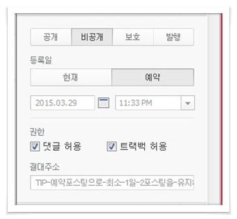 [TIP] 예약포스팅으로 최소 1일 2포스팅을 유지하자.