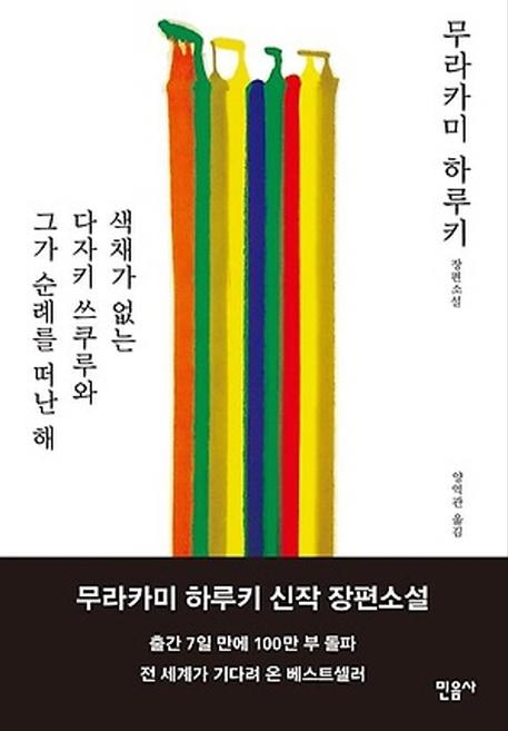 [책] 색채가 없는 다자키 쓰쿠루와 그가 순례를 떠난 해