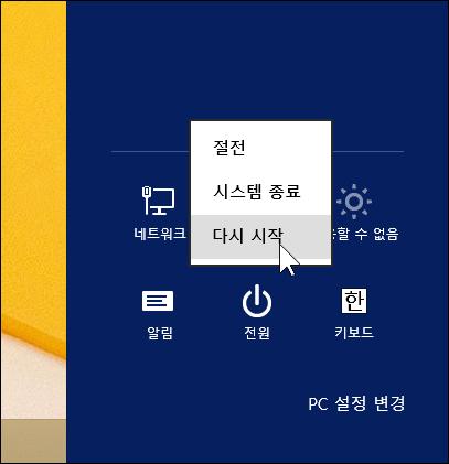 How_to_Reset_Default_Tiles_Windows8_004