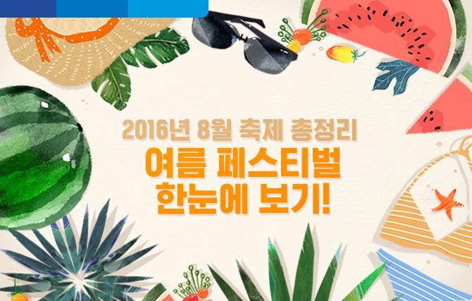 2016년 8월 축제 총정리! 여름 페스티벌 한눈에 보기!
