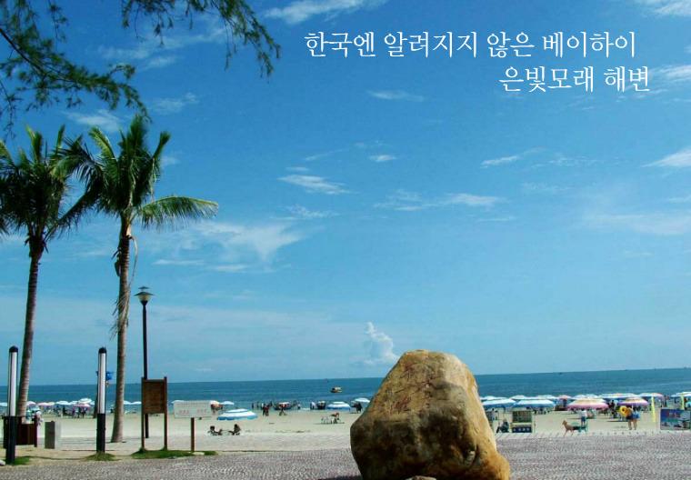 한국엔 알려지지 않은 베이하이 은빛모래 해변