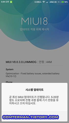 홍미노트2 시스템 업데이트