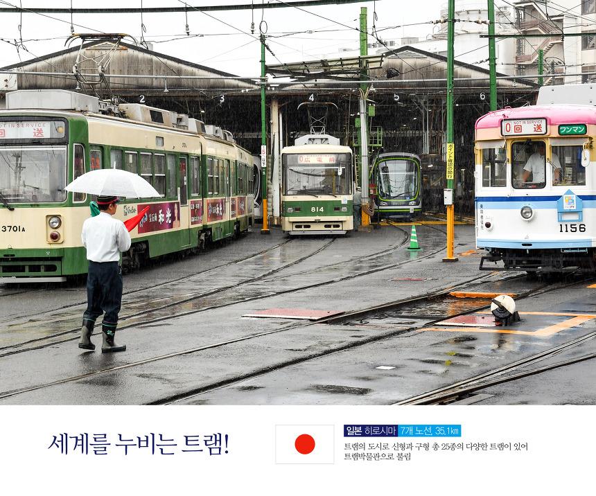 일본 히로시마 트램