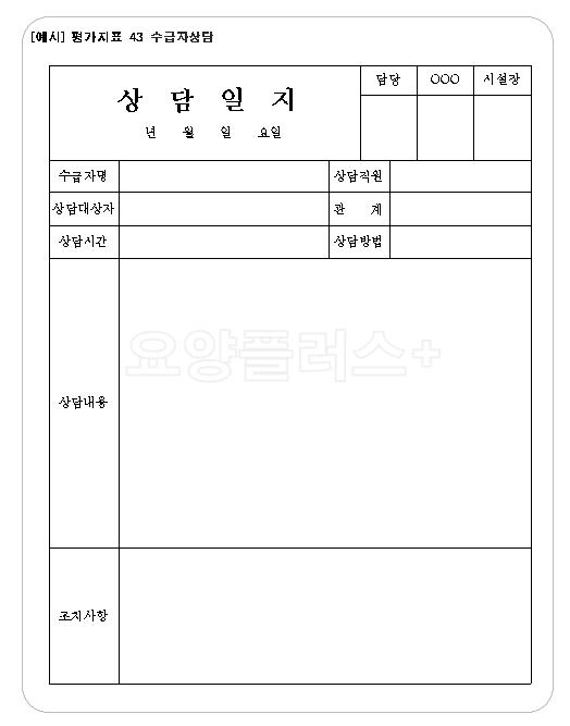 [평가지표 43 수급자상담] 상담일지_양식_서식