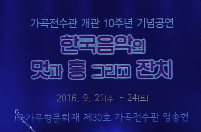 [가곡전수관 개관 10주년 기념공연] 한국음악의 멋과 흥 그리고 잔치_10월22일