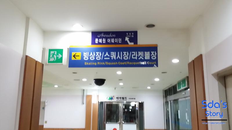 성남 탄천 스쿼시장
