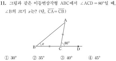 2014년도 제 2회 고등학교 입학자격 검정고시 수학 문제 11번