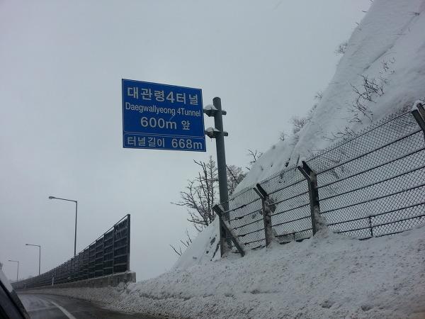 대관령4터널 강릉방향