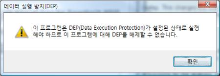 데이터 실행 방지(DEP)