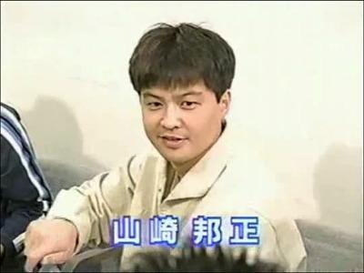 야마사키 호우세이