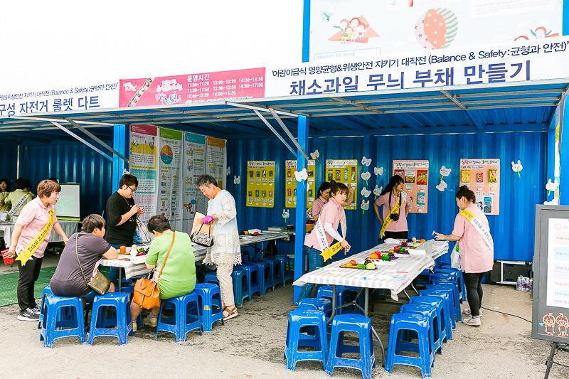 2017 대전음식문화체험박람회 체험부스
