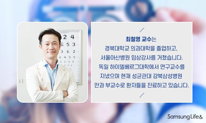 강북삼성병원 최철영 교수는 경북대학교 의과대학을 졸업하고 서울아산병원 임상강사를 거쳤습니다