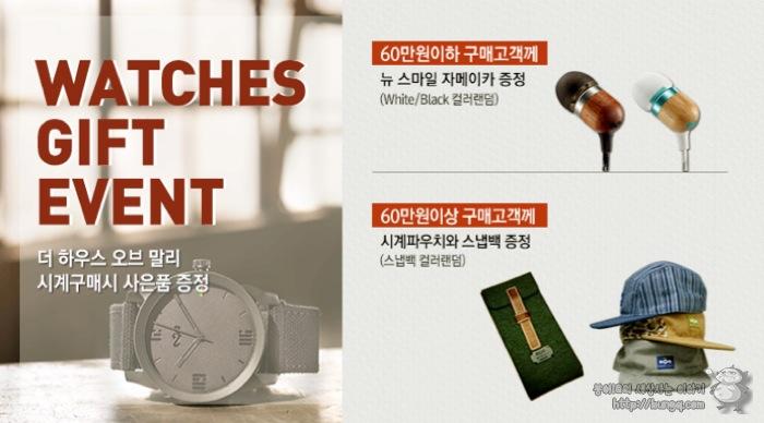더하우스오브말리 시계, 세계판매 1위, 플루이드 라스타, Fluid Rasta, 이벤트, 구매