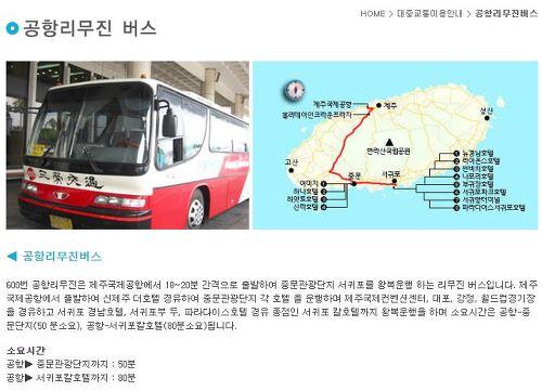 600번 공항 리무진 버스