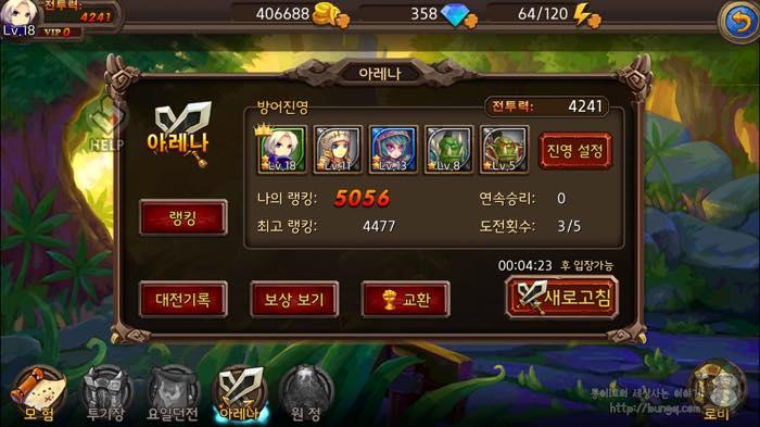 신작RPG게임, 구원자들, 스마트폰게임추천, 아레나