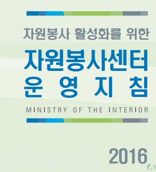 2016년 자원봉사센터 운영지침(가이드라인_가이드북)