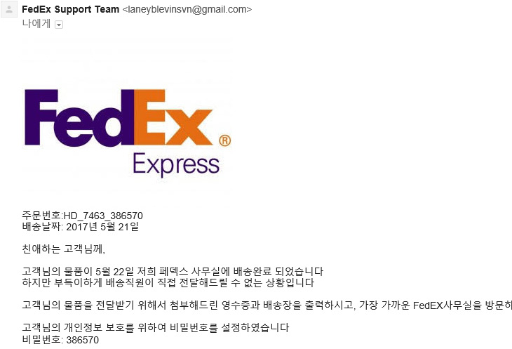 페덱스 ,스팸메일 ,악성코드 주의 ,FedEx Express, 배송 ,메일,IT,IT인터넷,해외 구매를 하는 분들은 당할 수 있겠네요. 이런 메일 조심해야 합니다. 페덱스 스팸메일 악성코드 주의 해야하는데 FedEx Express 배송 메일에서 첨부파일 관련 해킹툴이 있습니다. 첨부파일만 함부로 열어보지 않으면 되는데요. 페덱스 스팸메일 악성코드 주의 내용은 FedEx 사이트에도 공지가 있긴 하네요. 만약에 첨부파일을 실행하게 되면 컴퓨터에 있는 doc 나 워드파일 문서 파일들을 모두 다 탈취 당하게 됩니다. 개인은 사실 큰 문제는 안될 수 있지만 관공서에서는 큰 주의가 필요합니다.