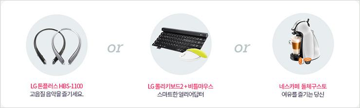 LG G6 구매 혜택