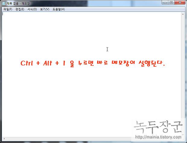 윈도우 자주 사용하는 메모장 단축키 설정하는 방법