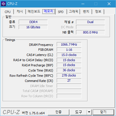 cpu-z 사용방법 스크린샷