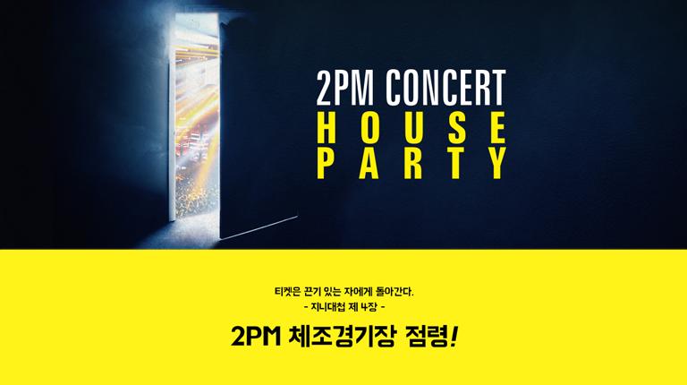 2PM 콘서트 하우스 파티