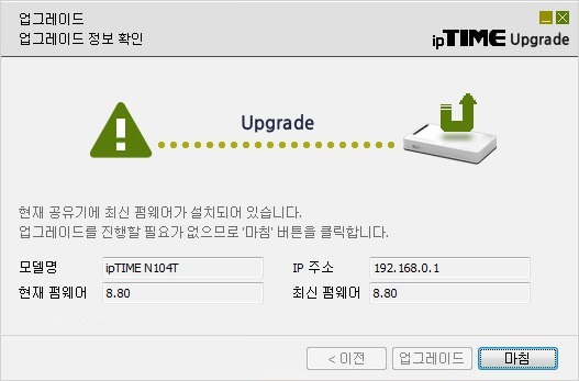 유문선 공유기 ipTIME 펌웨어 업그레이드 하는 방법