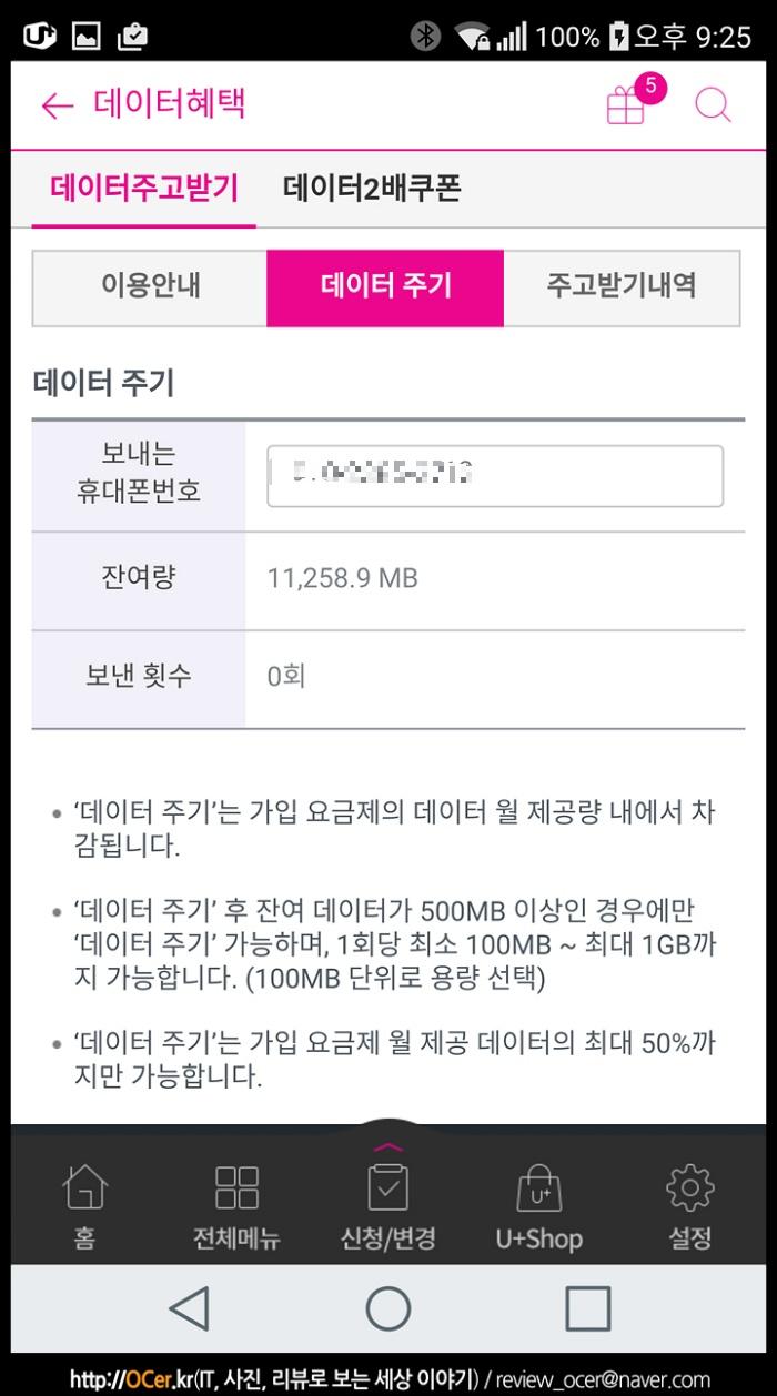 LG유플러스, 데이터 주고받기, 데이터 선물, it, 리뷰, 스마트폰