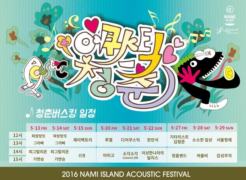 2016 Nami Island Acoustic Festival   naminara