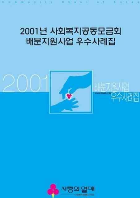 사회복지공동모금회 배분지원사업 우수사례집(2001)