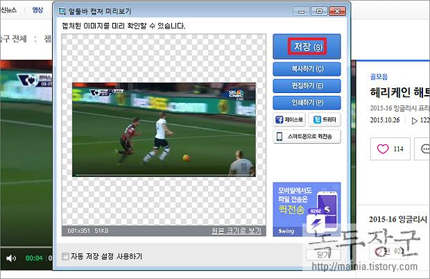 알툴바(ALToolBar) 화면, 브라우저, 동영상 캡처 하는 기능 사용법
