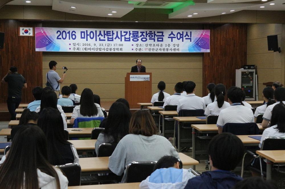 마이산 탑사 갑룡장학회 지역 청소년들에 장학금 전달