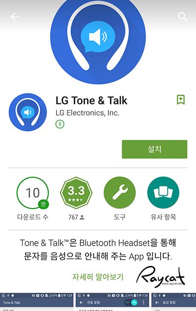 TONE&TALK