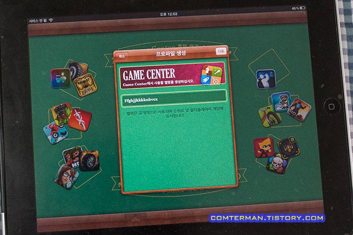 아이폰 아이패드 게임센터 Game Center