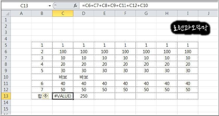 엑셀 더하기 '+'와 'sum'의 차이점10