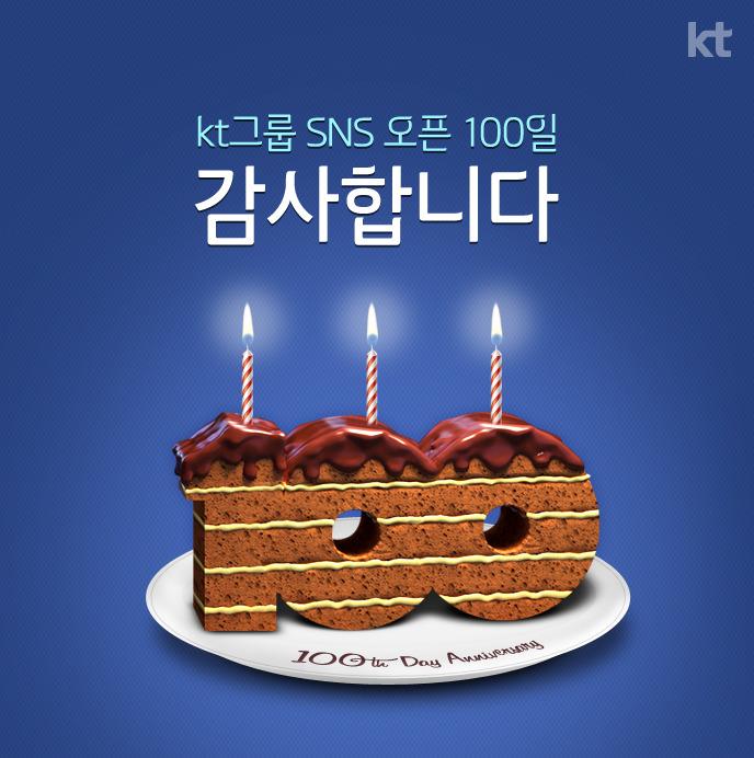 kt그룹 SNS 오픈 100일 감사합니다