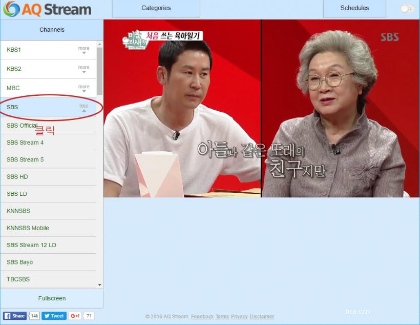 SBS 실시간TV보기