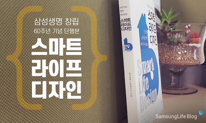 은퇴연구소 삼성생명 창립 60주년 기념 단행본 스마트 라이프 디자인