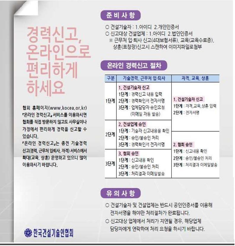 한국건설기술인협회