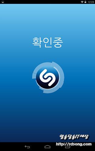 노래 제목 찾기 어플, 샤잠, shazam