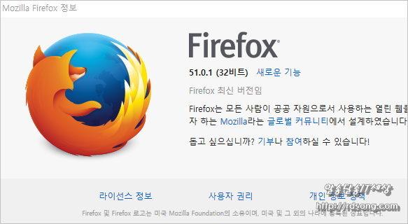파이어폭스 51.0.1, 파이어폭스 업데이트