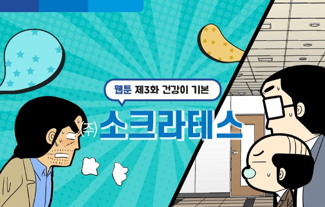 """삼성생명 웹툰으로 만나보는 """"3대자산"""" ㈜소크라테스 제3화, 건강이 기본"""