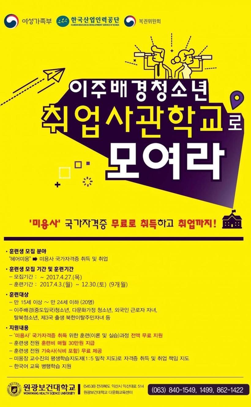 다문화청소년 취업사관학교 학습자 모집(원광보건대학교 다문화교육센터)