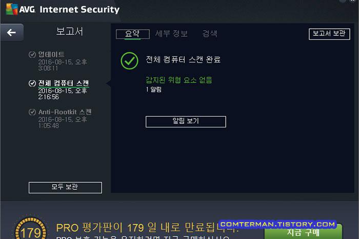 AVG 인터넷 시큐리티 6개월 평가판