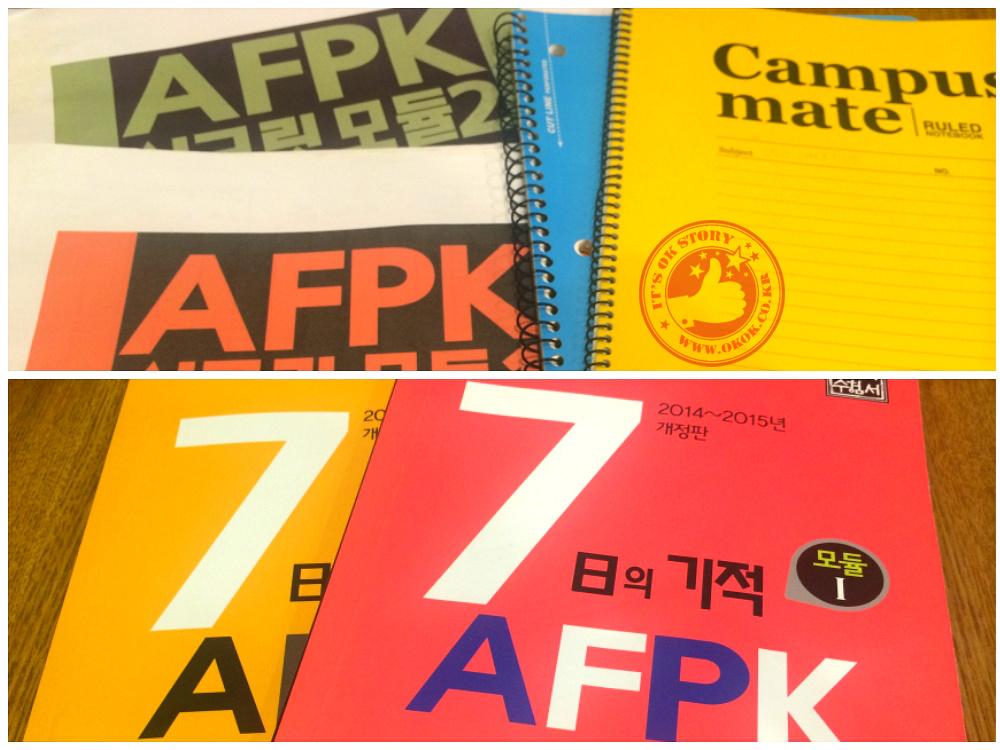 AFPK 요약정리