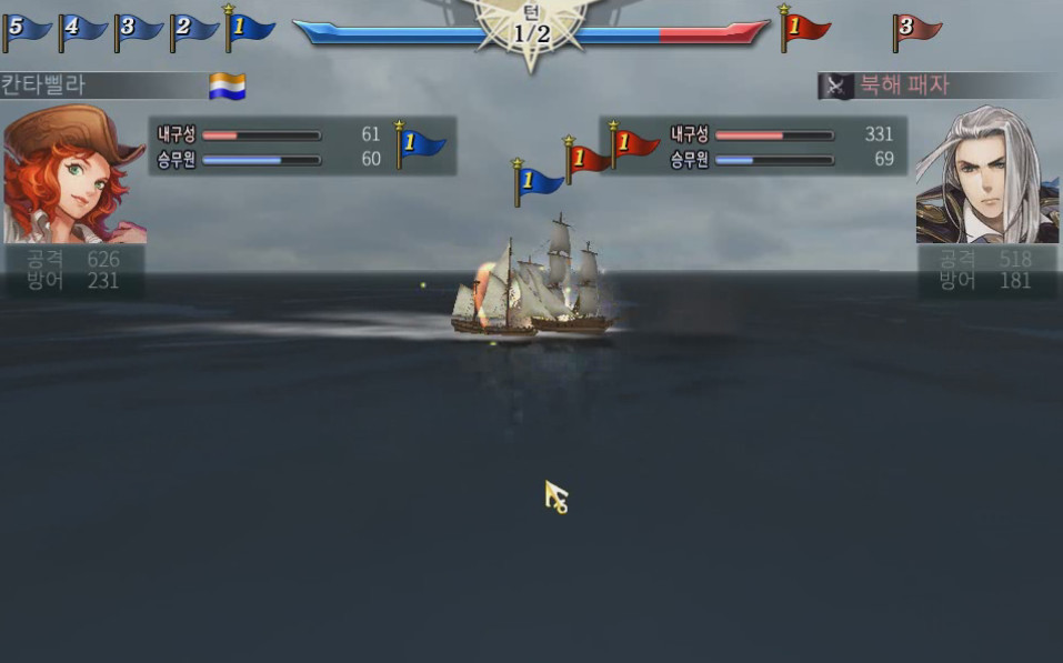 대항해시대5 북해 패자와의 수동 전투